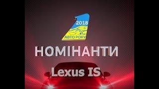 """Lexus IS   """"Автомобиль Года 2018"""" - Предварительные Тесты"""
