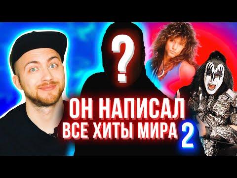 Кто написал лучшие хиты рок и поп 80-х и 90-х? KISS, Bon Jovi, Рики Мартин