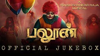 Balloon - Official Jukebox | Yuvan Shankar Raja | Jai, Anjali | Sinish | Arunraja Kamaraj