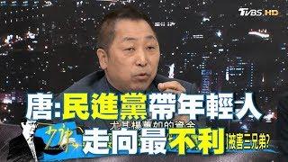 唐湘龍: 綠帶年輕人走向最不利 民進黨在網路扮演上帝!? 少康戰情室 20191205