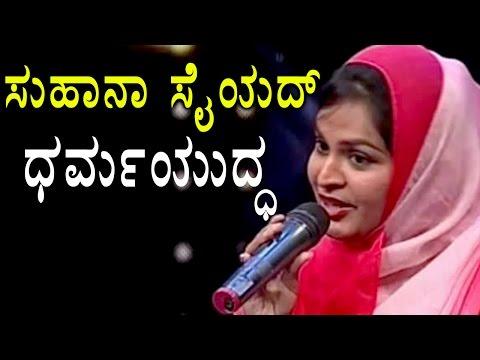Suhana Syed, A MuslimGirl Sings A Hindu Devotional Song At Saregamapa  | Oneindia Kannada