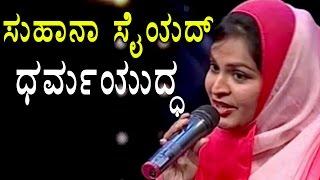 Suhana Syed, A MuslimGirl Sings A Hindu Devotional Song At Saregamapa    Oneindia Kannada