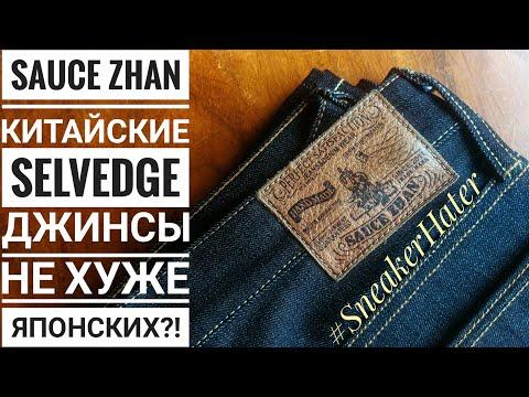 Sauce Zhan китайские Selvedge джинсы не хуже японских?!