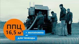 Полуприцеп цистерна для техводы марки УЗСТ-ППЦТ-16,5 м³ (3-осный, прямое сечение)