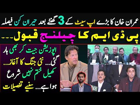 PM Imran Khan's Surprising Decision after Upset in Senate Elections | PDM's Challenge | Siddique Jan