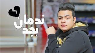 عبدالله البوب - ندمان بجد (حصريا) 2020 | اقوي اغنية حزينه 💔😭