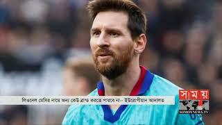 'মেসির নামে অন্য কেউ কোনো ব্রান্ড করতে পারবে না' | Lionel Messi