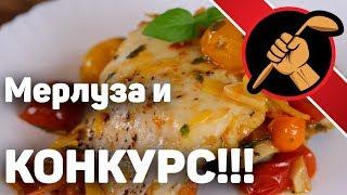 Мерлуза (хек) с томатами и КОНКУРС!!!