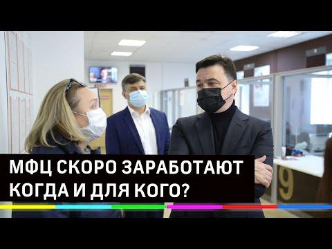 С 25 мая в Подмосковье начнут работать МФЦ