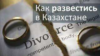 как развестись быстро