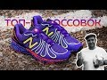 Топ-5 доступных кроссовок по мнению Димы Егорова