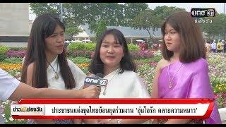 ประชาชนแต่งชุดไทยย้อนยุคร่วมงาน  อุ่นไอรัก คลายความหนาว   ข่าวช่องวัน   ช่อง one31