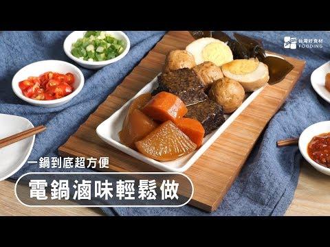 【電鍋料理】電鍋做滷味~一鍋輕鬆完成又超入味!滿口回甘,越吃越唰嘴!