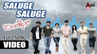 Jolly Days |Saluge Saluge| FEAT. Vishwas, Keerthi Gowda, Aishwarya Nag | New Kannada