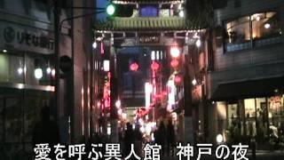 川崎修二 - 神戸の夜
