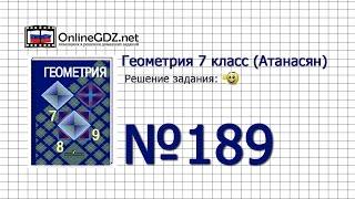 Задание № 189 — Геометрия 7 класс (Атанасян)
