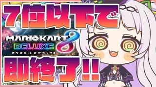 【マリオカート8DX】7位以下で即終了するマリオカート・・・【ホロライブ/紫咲シオン】
