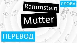Rammstein - Mutter Перевод песни на русский Текст Слова