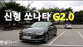 현대 신형 쏘나타 2.0 가솔린 시승기 1부(안팎 디자인과 편의 장비), 그랜저만큼 크고, 최신 기술은 G90 이상(2020 Sonata Review) - 2019.03.21