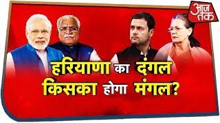 Haryana का चुनाव खट्टर के काम पर या Modi के नाम पर | देखिए Dangal | 12 Oct 2019