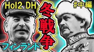 【HoI2】ソ連脅迫!フィンランドの逆襲 中編【ゆっくり実況】