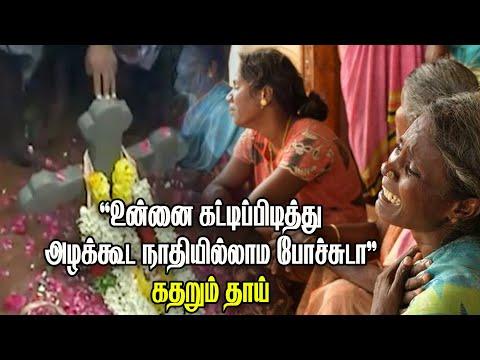 'உன்னை கட்டிப்பிடித்து அழக்கூட நாதியில்லாம போச்சுடா' | கதறும் தாய்