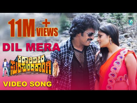 Katari Veera Surasundarangi Kannada Movie | Dil Mera | Video Song HD | Upendra, Ramya Hot thumbnail