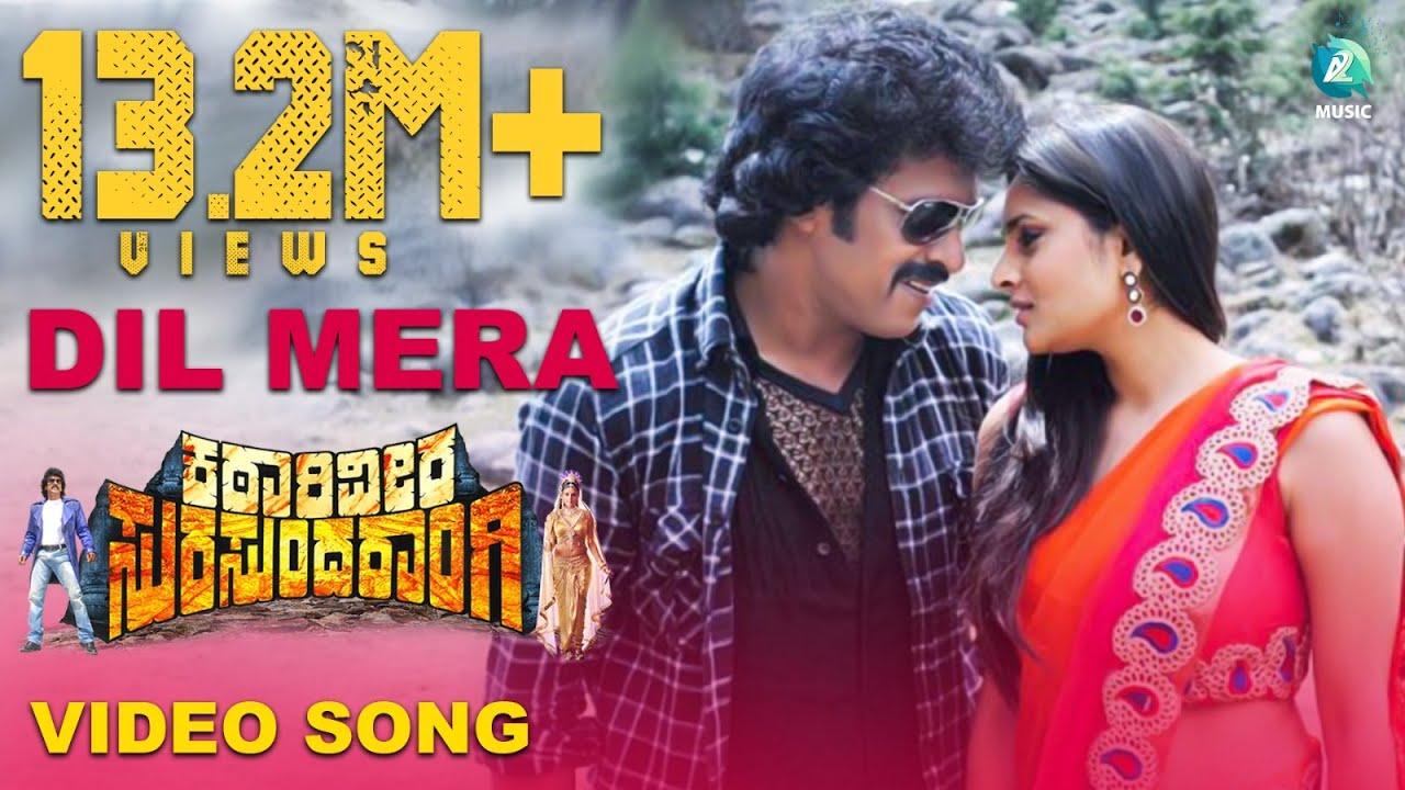 Katari Veera Surasundarangi Kannada Movie | Dil Mera | Video Song HD |  Upendra, Ramya Hot