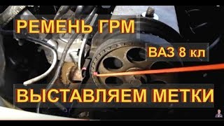 замена ремня ГРМ ВАЗ 8кл Правильно выставить метки Авторемонт