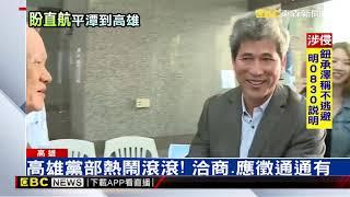 特來洽商! 福建船公司盼開通平潭-高雄海上航線