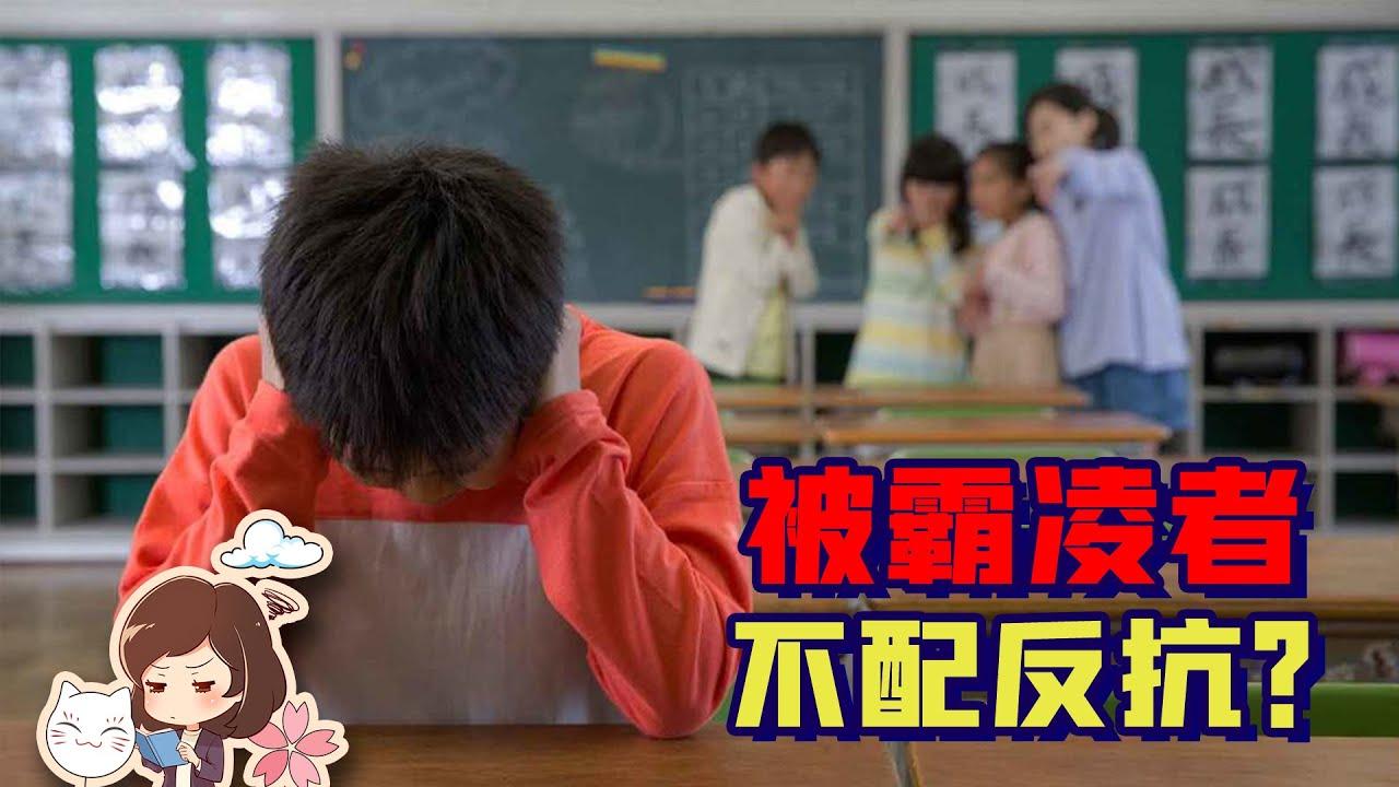 """14岁女中学生被活活冻死,日式霸凌是如何""""吃人""""的?【如妮所说·潘妮妮】"""