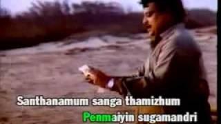 Mannil Intha Tamil Karaoke