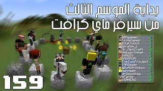 MyCraft S3 #159 - #ماي_كرافت_الموسم_الثالث