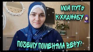 Фото Вопрос-ОтветПочему поменяла веруПуть к хиджабуОтношения в семье мужаЯ Таджичка