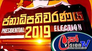 Presidential Election 2019 Live  HiruTV