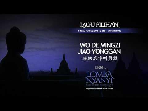 Wo De Mingzi Jiao Yonggan