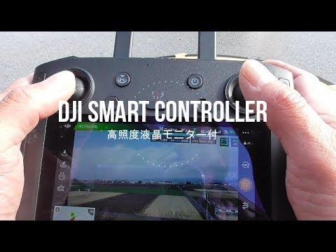 本当に明るいスマホと検証 Smart Controller DJIスマート送信機