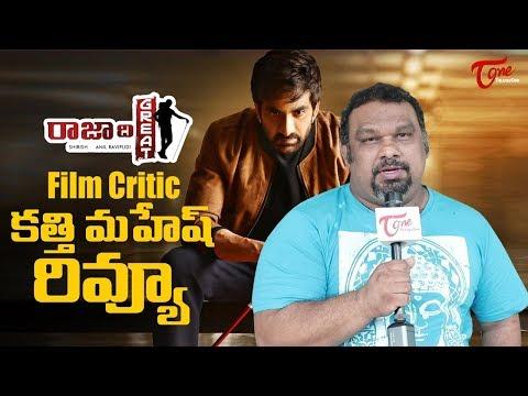 Raja The Great Review | Film Critic Mahesh Kathi RTG Review |  Ravi Teja  |  Mehreen Kaur Pirzada