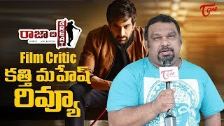Raja The Great Review | Film Critic Mahesh Kathi RTG Review |  Ravi Teja  |  Mehreen Kaur Pirzada