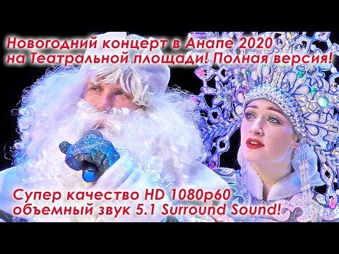 Анапа на Новый год 2020. Эксклюзив: Новогодний концерт В некотором царстве, в новогоднем государстве