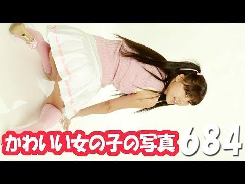 《#684》かわいい女の子【後ろから!!!パンツ見えてない??? スタジオ写真!!!】