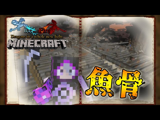 Minecraft 冰與火龍模組生存+ #6 繼續魚骨挖礦 6小時 成果如何?