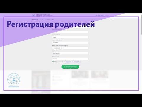 Алгоритм регистрации родителей в Навигаторе дополнительного образования детей