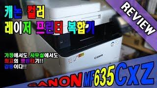 캐논 컬러 레이저 복합…