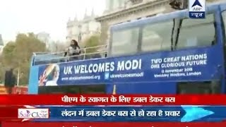 Narendra Modi to reach London today at 3.30 pm