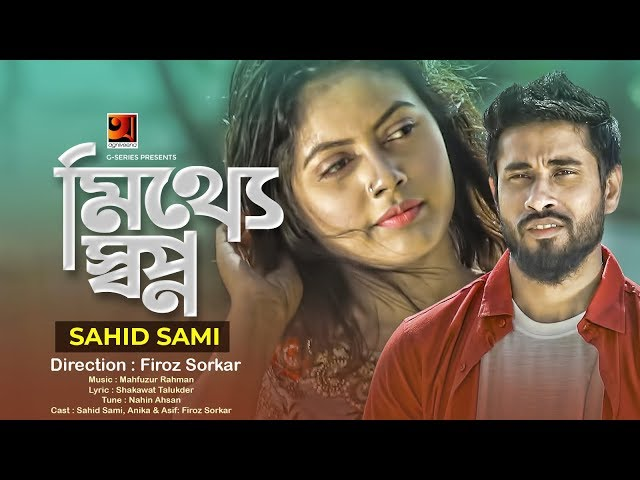 Mitthe Shopno by Sahid Sami Video Song Download