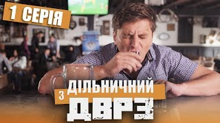 Серіал Дільничний з ДВРЗ - 1 серія | НАРОДНИЙ ДЕТЕКТИВ 2020 КОМЕДІЯ - Україна