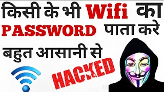 How to Hack Wifi Password Legally in your android mobile_Latest Trick Of 2017 - 2018