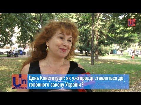 День Конституції: як ужгородці ставляться до головного закону України?