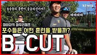 [B-CUT] 우리 포수들은 어떤 훈련을 받을까? 안승…